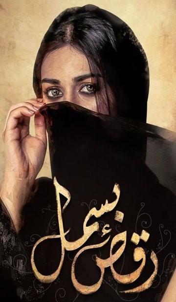 Raqs-e-Bismil Cover