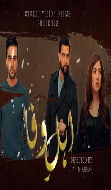 Ahl-e-Wafa Cover