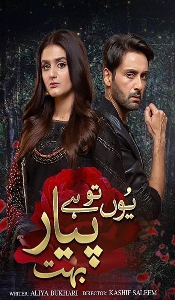 Youn To Hai Pyar Bahot Cover